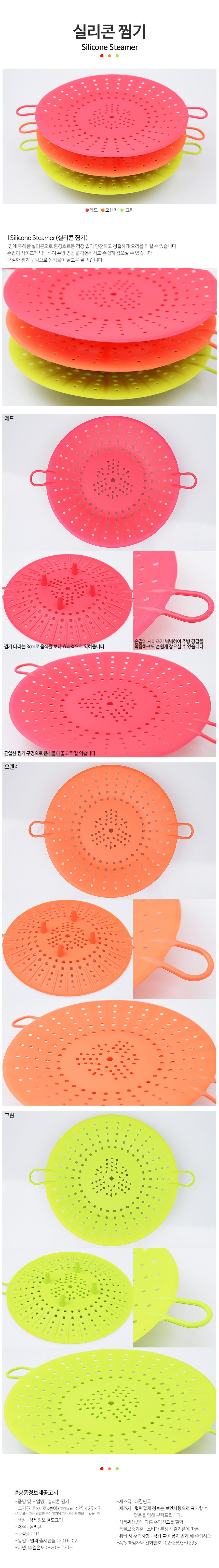 실리콘 찜기 - 로메이키친5, 11,700원, 압력솥/찜기, 찜기