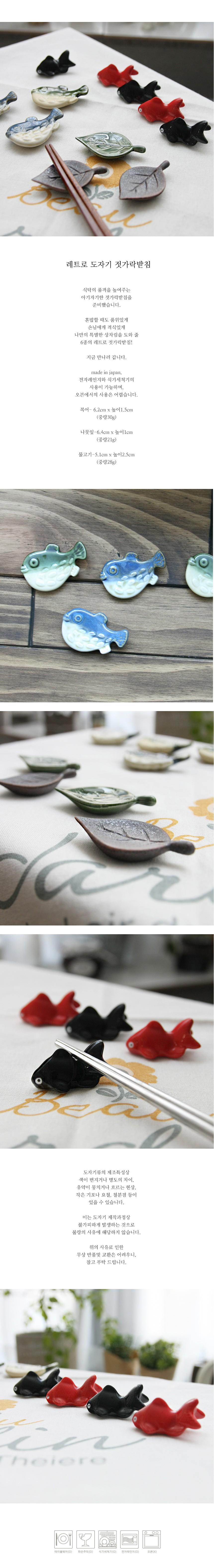 레트로 도자기 젓가락받침 물고기 - 로메이키친A, 5,800원, 양식기 세트, 양식기 세트