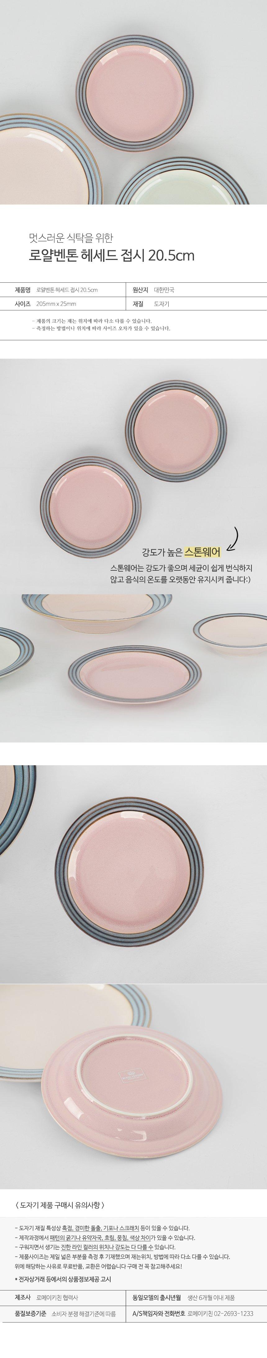 로얄벤톤 헤세드 접시 20.5cm 1P - 로메이키친5, 17,000원, 접시/찬기, 접시