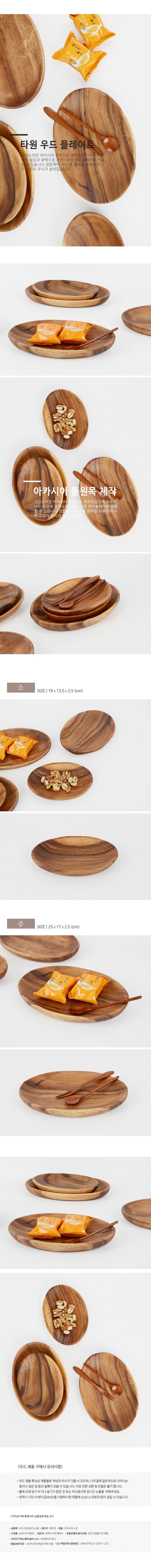 아카시아 원목 타원 우드 접시 소 - 로메이키친A, 4,700원, 접시/찬기, 접시