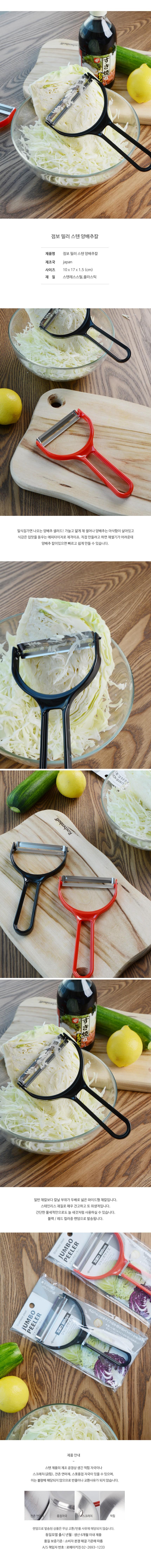 스텐 점보필러 양배추칼 - 로메이키친5, 3,300원, 칼/커팅기구, 채소 다지기