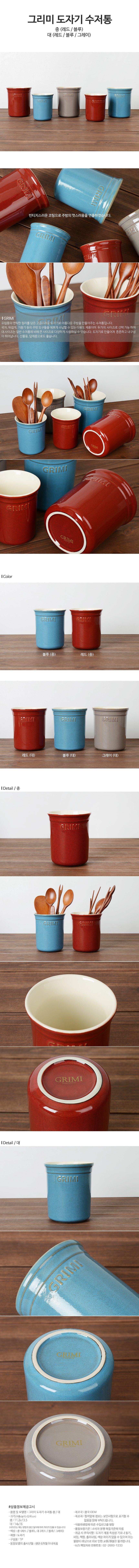 그리미 도자기 수저통 대 - 로메이키친5, 11,700원, 주방정리용품, 수저통